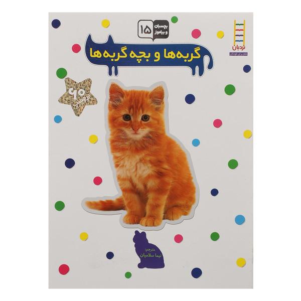 کتاب گربه ها و بچه گربه ها اثر نیما سلامیان
