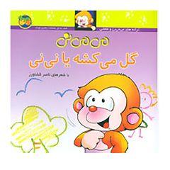 کتاب می می نی گل می کشه یا نی نی اثر ناصر کشاورز نشر افق