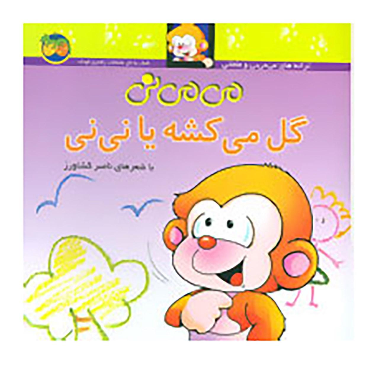 کتاب می می نی 1 اثر ناصر کشاورز