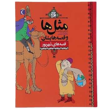کتاب مثل ها و قصه هایشان شهریور اثر مصطفی رحماندوست