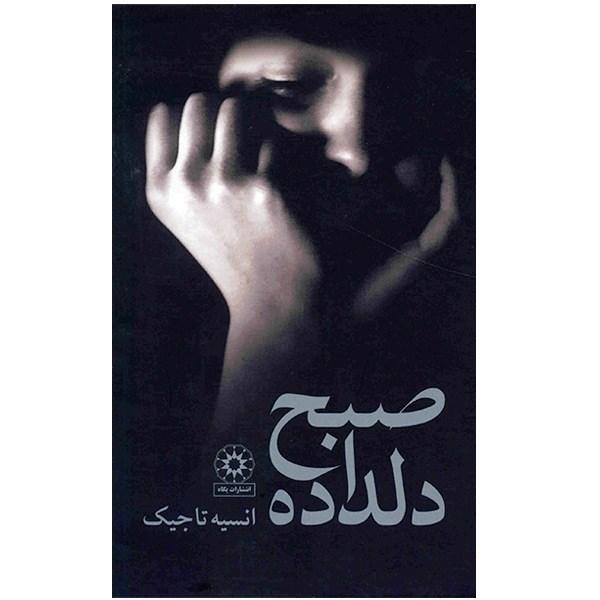 کتاب صبح دلداده اثر انسیه تاجیک