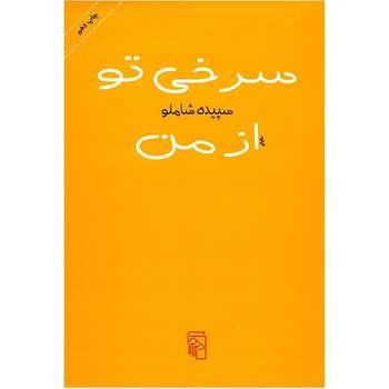 کتاب سرخی تو از من اثر سپیده شاملو