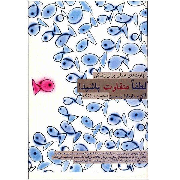 کتاب لطفا متفاوت باشید! اثر آلن و باربارا پیز