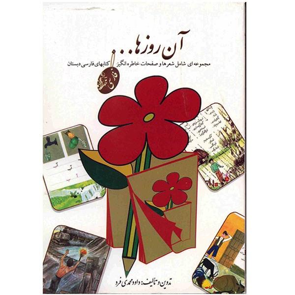 کتاب آن روزها صفحات خاطره انگیز کتابهای فارسی دبستان اثر داود محمدی فرد