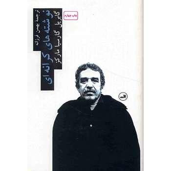 کتاب نوشته های کرانه ای اثر گابریل گارسیا مارکز
