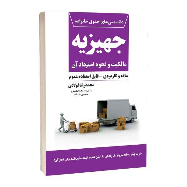 کتاب جهیزیه مالکیت و نحوه استرداد آن اثر محمدرضا فولادی