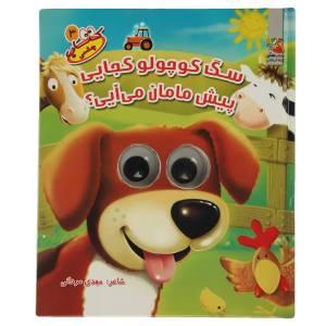 کتاب چشمی سگ کوچولو کجایی اثر بن آدامز