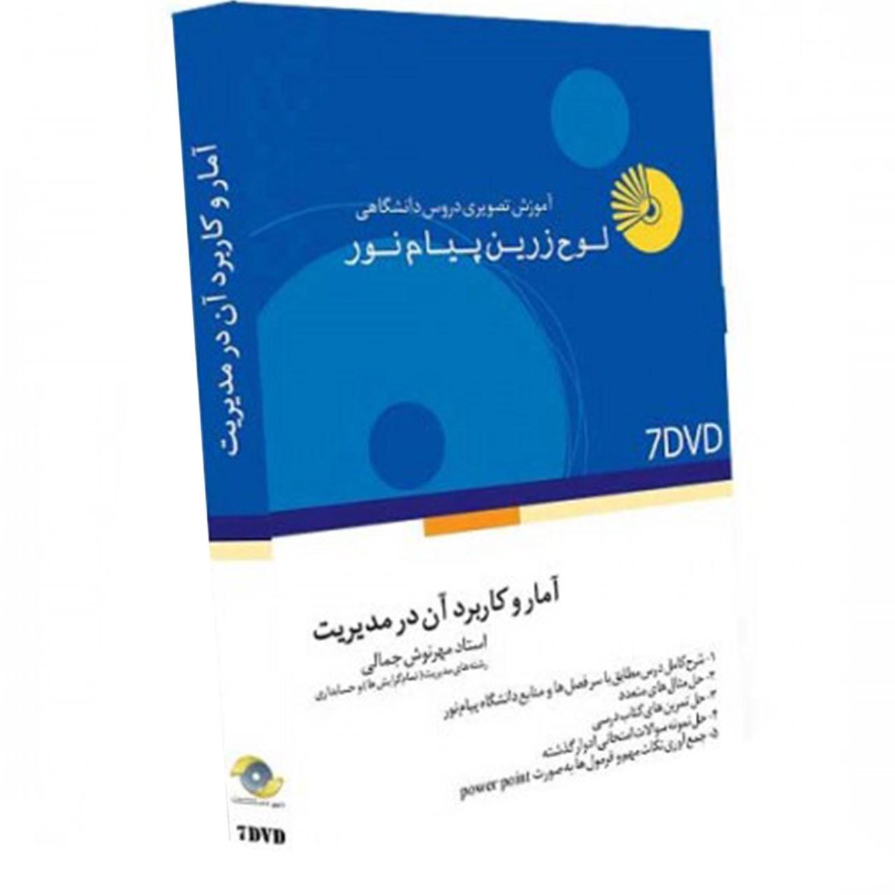 آموزش تصویری آمار و کاربرد آن در مدیریت نشر لوح دانش