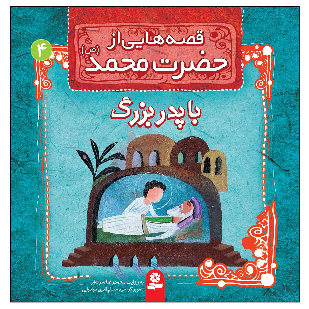 خرید                      کتاب قصه هایی از حضرت محمد (ص) 4 با پدر بزرگ اثر محمد رضا سرشار انتشارات قدیانی