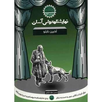 کتاب آخرین تابلو اثر حسن دولت آبادی