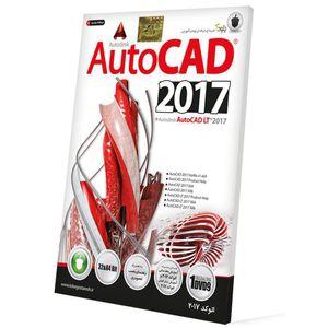 نرم افزار AutoCad 2017 نشر بلوط