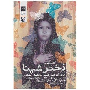 کتاب صوتی دختر شینا اثر بهناز ضرابی زاده