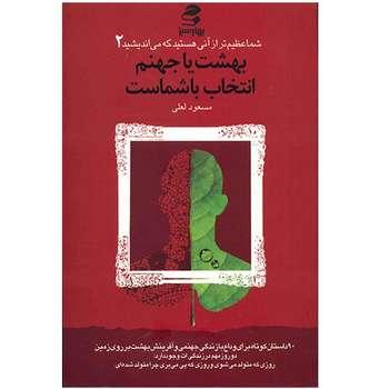 کتاب بهشت یا جهنم انتخاب با شماست اثر مسعود لعلی
