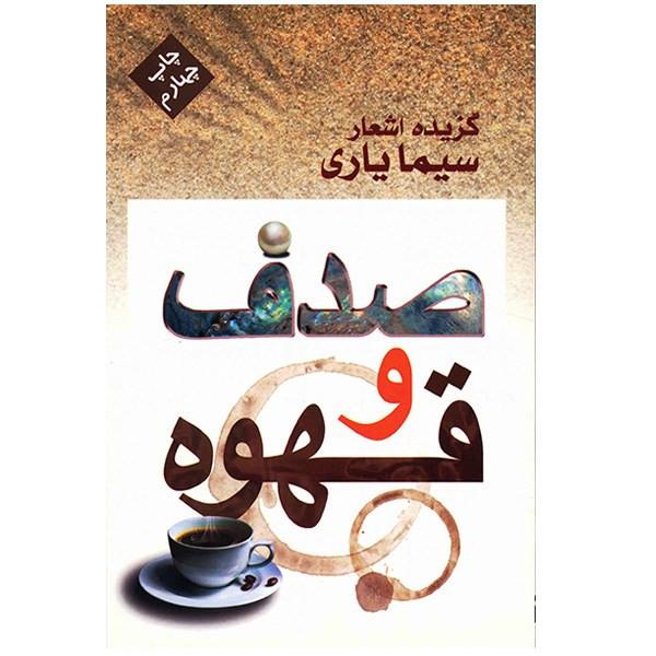 کتاب صدف و قهوه گزیده اشعار سیما یاری