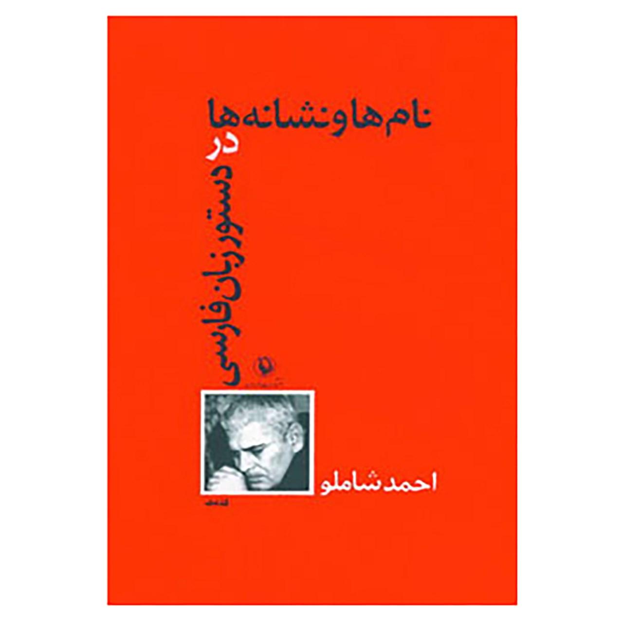 خرید                      کتاب نام ها و نشانه ها در دستور زبان فارسی اثر احمد شاملو