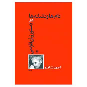 کتاب نام ها و نشانه ها در دستور زبان فارسی اثر احمد شاملو
