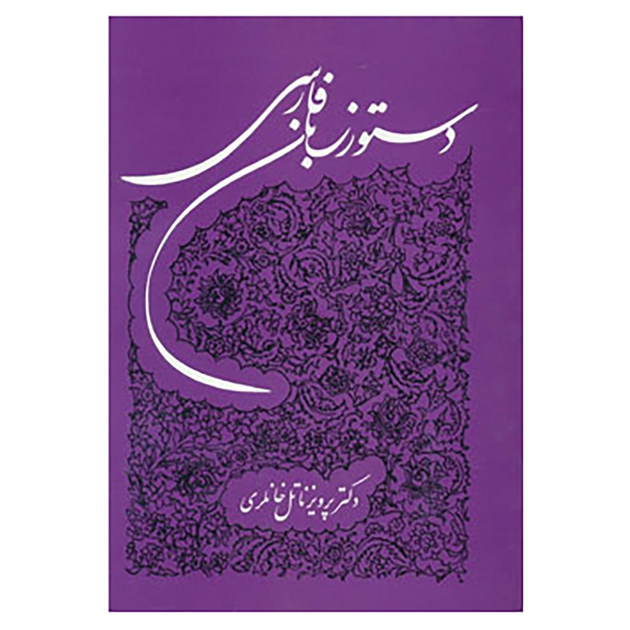 خرید                      کتاب دستور زبان فارسی اثر پرویز ناتل خانلری