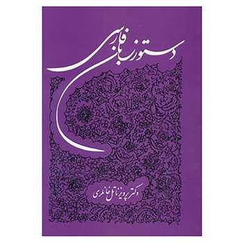 کتاب دستور زبان فارسی اثر پرویز ناتل خانلری