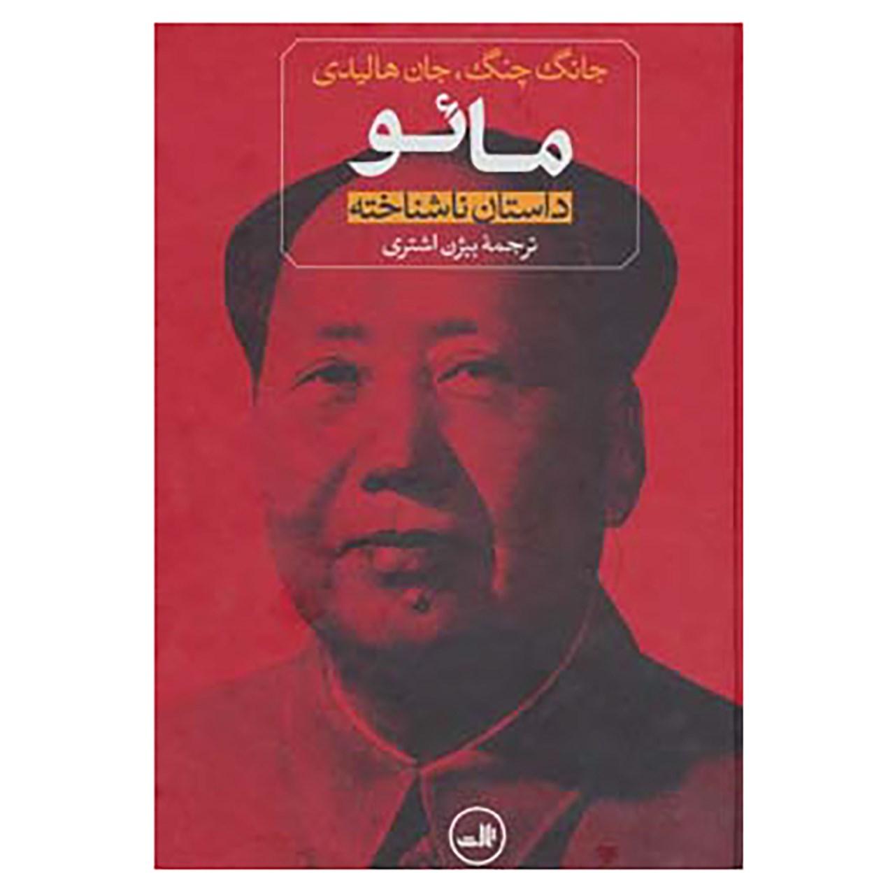 کتاب مائو اثر جان هالیدی،جان چانگ