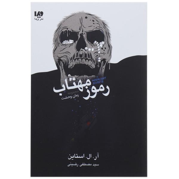 کتاب رموز مهتاب اثر آر ال استاین