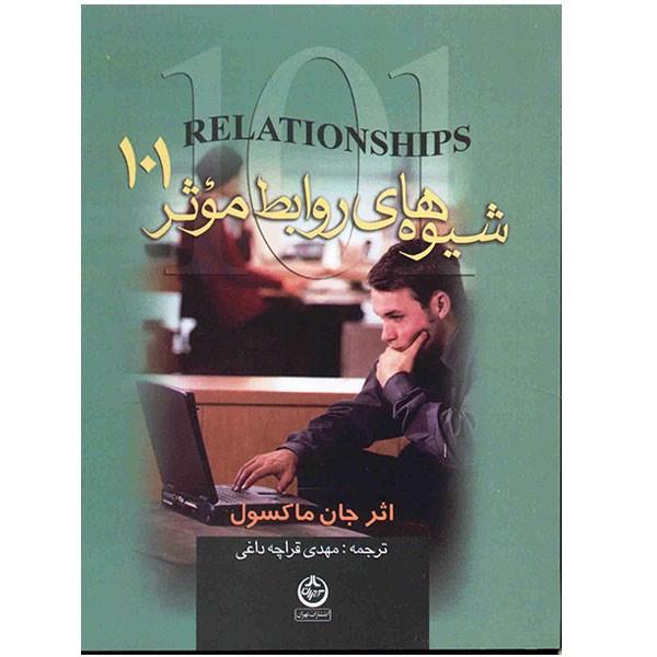 کتاب شیوه های روابط موثر 101 اثر جان ماکسول