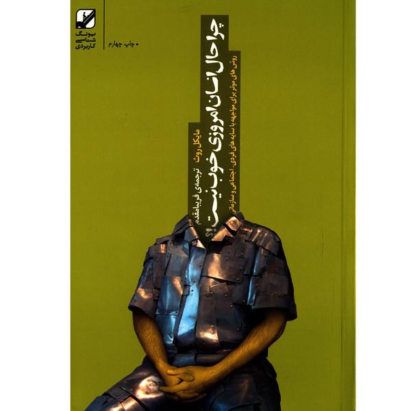کتاب چرا حال انسان امروزی خوب نیست؟ اثر مایکل روث