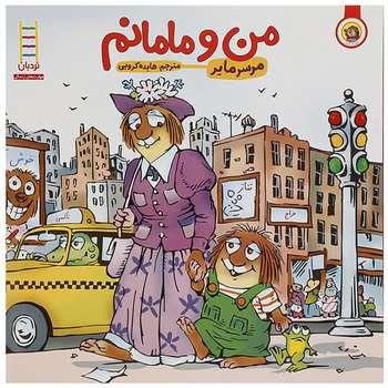 کتاب من و مامانم اثر مرسر مایر
