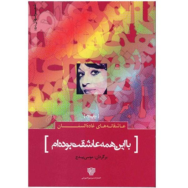 کتاب با این همه عاشقت بودهام اثر غاده السمان