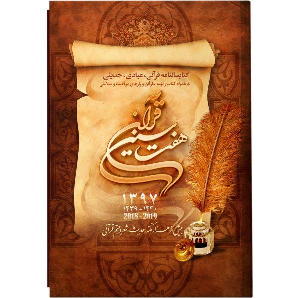 کتابسالنامه هفت سین قرآن 1397 کد 102
