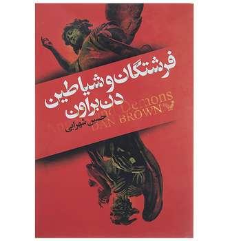 کتاب فرشتگان و شیاطین اثر دن براون