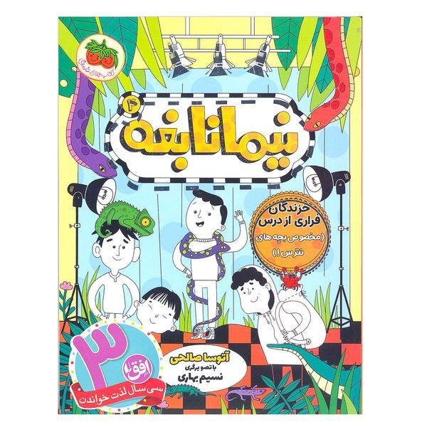 کتاب نیما نابغه 4 اثر آتوسا صالحی انتشارات افق