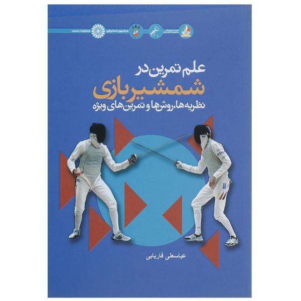 کتاب علم تمرین در شمشیر بازی اثر عباسعلی فاریابی