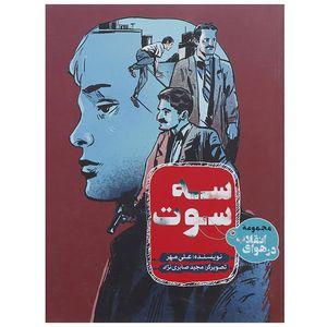 کتاب سه سوت اثر علی مهر