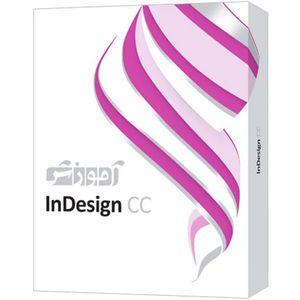 مجموعه آموزشی نرم افزار InDesign CC سطح متوسط و پیشرفته شرکت پرند
