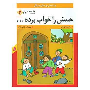 کتاب قصه های حسنی 2 اثر محمدرضا یوسفی