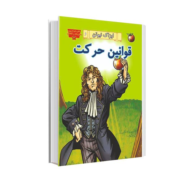 کتاب ایزاک نیوتن و قوانین حرکت اثر آندرا جیانوپولوس انتشارات عصر اندیشه