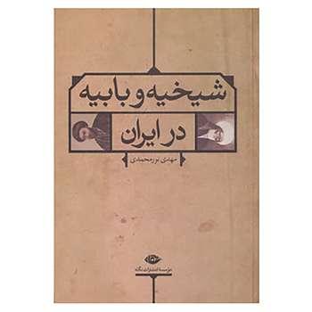 کتاب شیخیه و بابیه در ایران اثر مهدی نورمحمدی