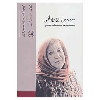 کتاب تاریخ شفاهی ادبیات معاصر ایران اثر محمد هاشم اکبریانی