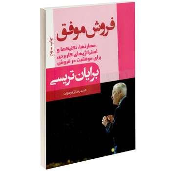 کتاب فروش موفق اثر برایان تریسی