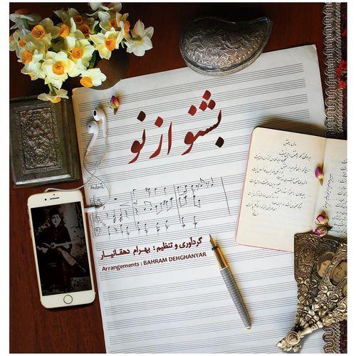 آلبوم موسیقی بشنو از نو اثر بهرام دهقانیار
