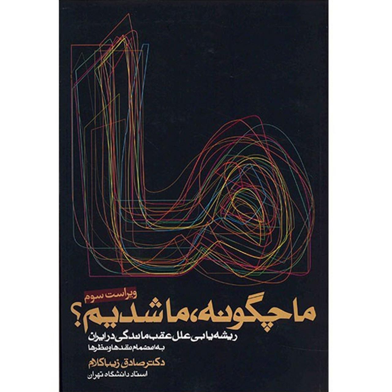 خرید                      کتاب ما چگونه ما شدیم؟ ریشه یابی عقب ماندگی در ایران اثر صادق زیباکلام