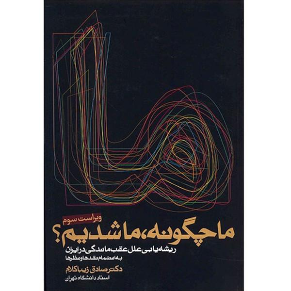 کتاب ما چگونه ما شدیم؟ ریشه یابی عقب ماندگی در ایران اثر صادق زیباکلام