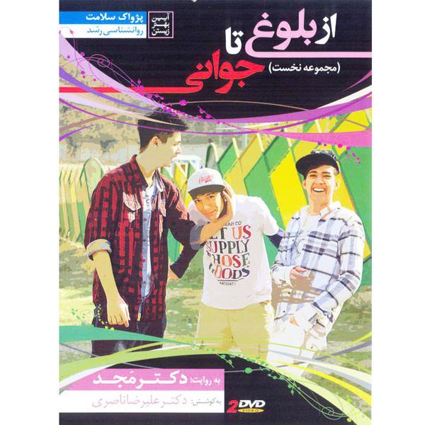 فیلم آموزشی از بلوغ تا جوانی اثر محمد مجد مجموعه اول