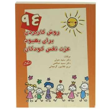کتاب 94 روش کاربردی برای بهبود عزت نفس کودکان اثر سعید متولی