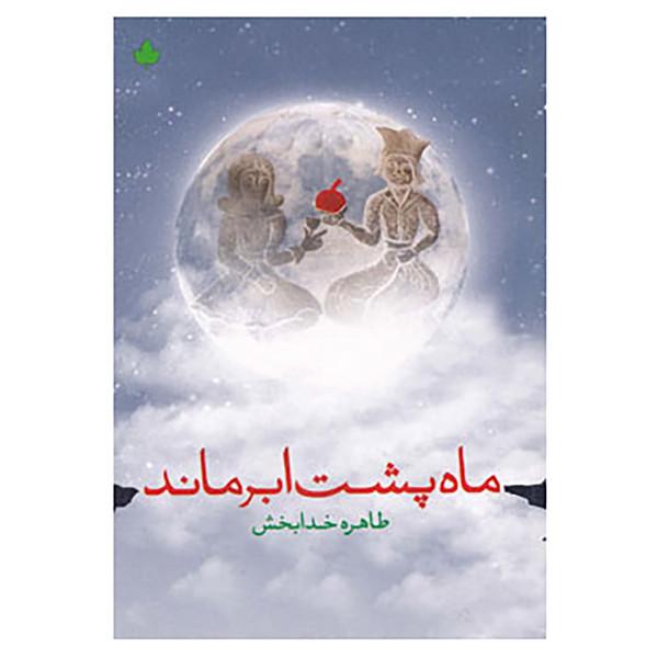 کتاب ماه پشت ابر ماند اثر طاهره خدابخش
