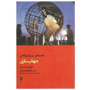 کتاب مقدمه ای بسیار کوتاه بر جهانی سازی اثر مانفرد.بی.استگر