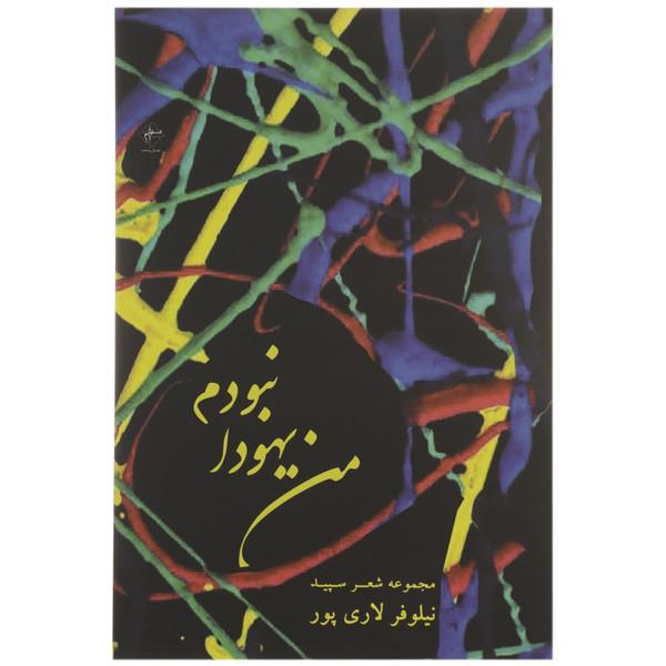کتاب من یهودا نبودم اثر نیلوفر لاری پور