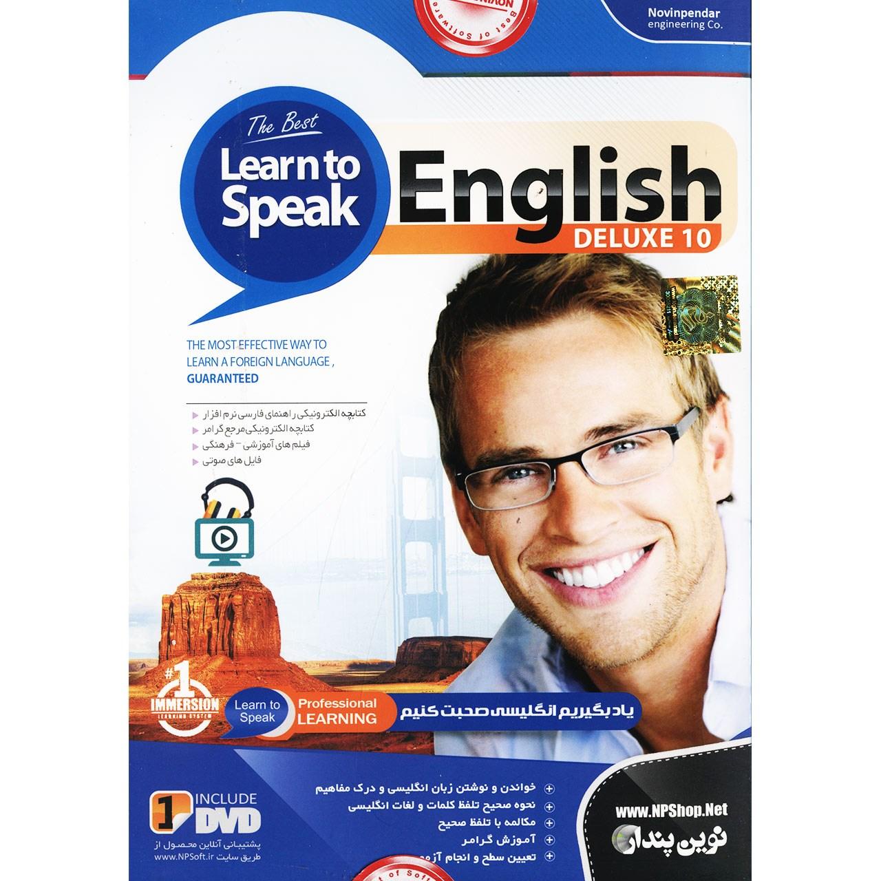 نرم افزار آموزش Learn To Speak English نشر نوین پندار