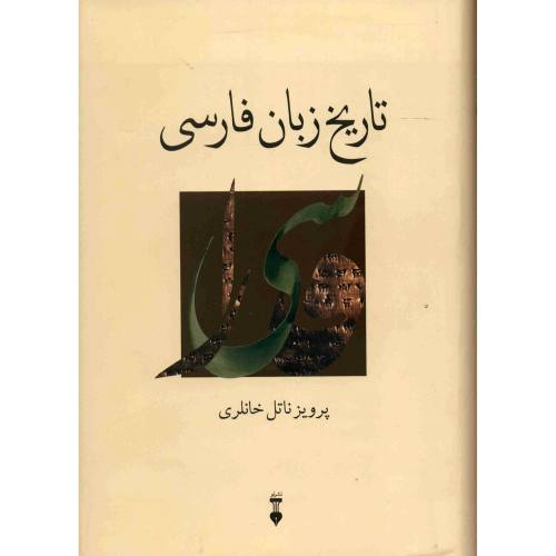 کتاب تاریخ زبان فارسی اثر پرویز ناتل خانلری