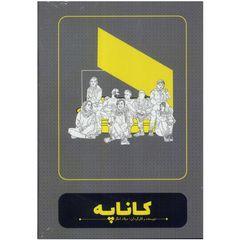 فیلم تئاتر کاناپه اثر میلاد اخگر